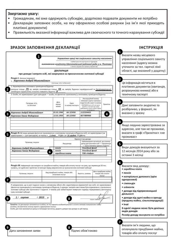 Образец заполнения декларации на субсидию образец.