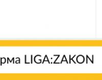 «LIGA:ZAKON» для развития бизнеса